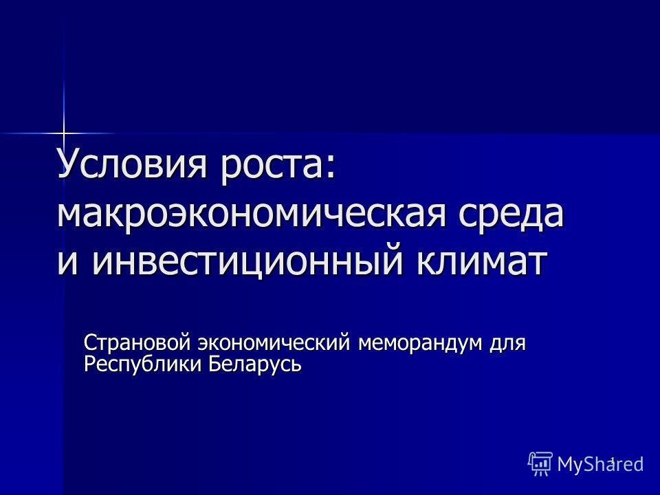 1 Условия роста: макроэкономическая среда и инвестиционный климат Страновой экономический меморандум для Республики Беларусь