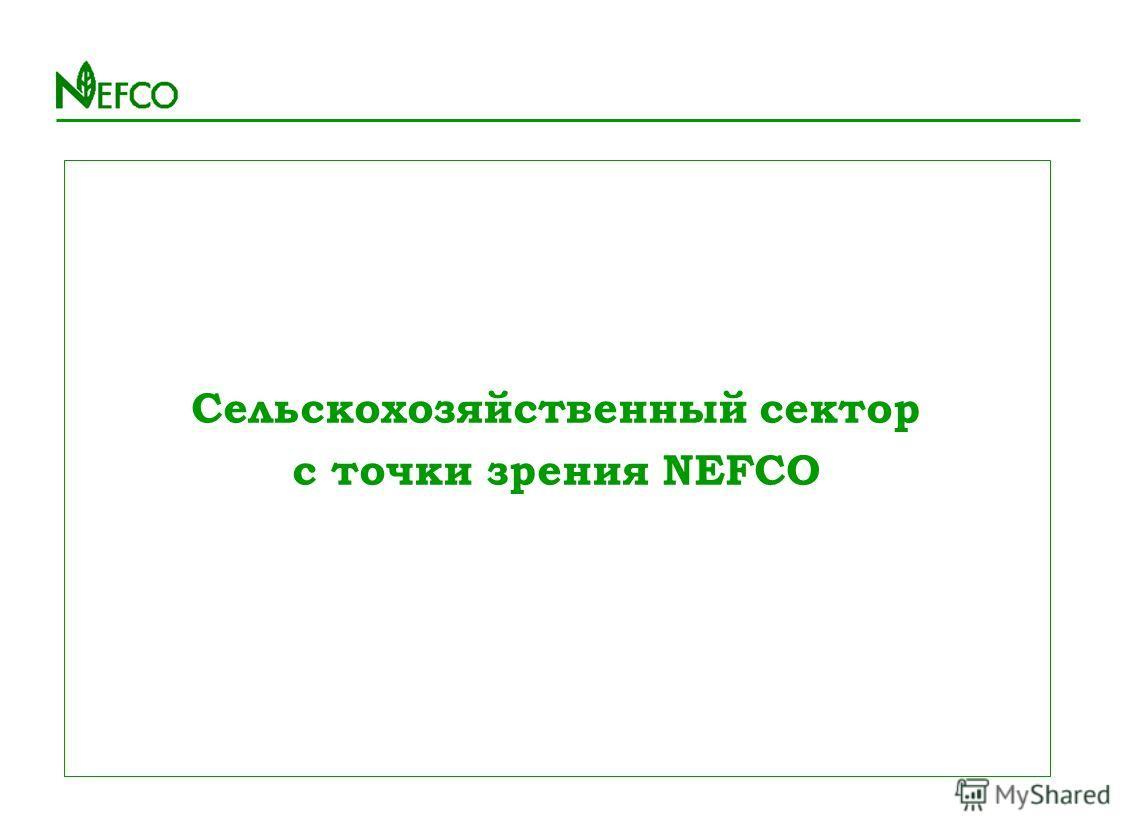 Сельскохозяйственный сектор с точки зрения NEFCO