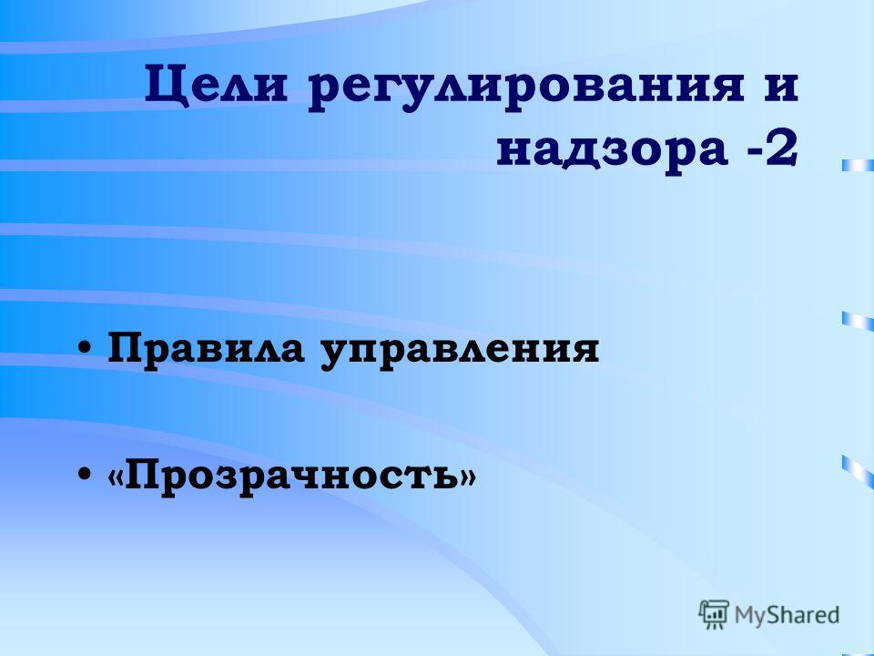 Цели регулирования и надзора -2 Правила управления «Прозрачность»