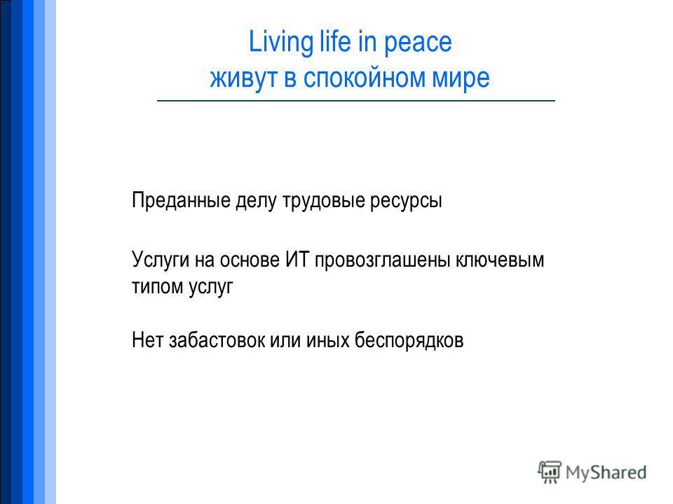 Living life in peace живут в спокойном мире Преданные делу трудовые ресурсы Услуги на основе ИТ провозглашены ключевым типом услуг Нет забастовок или иных беспорядков