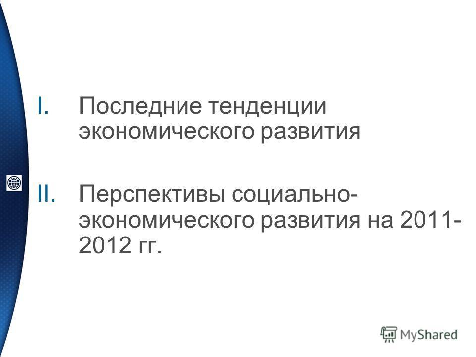 I.Последние тенденции экономического развития II.Перспективы социально- экономического развития на 2011- 2012 гг.
