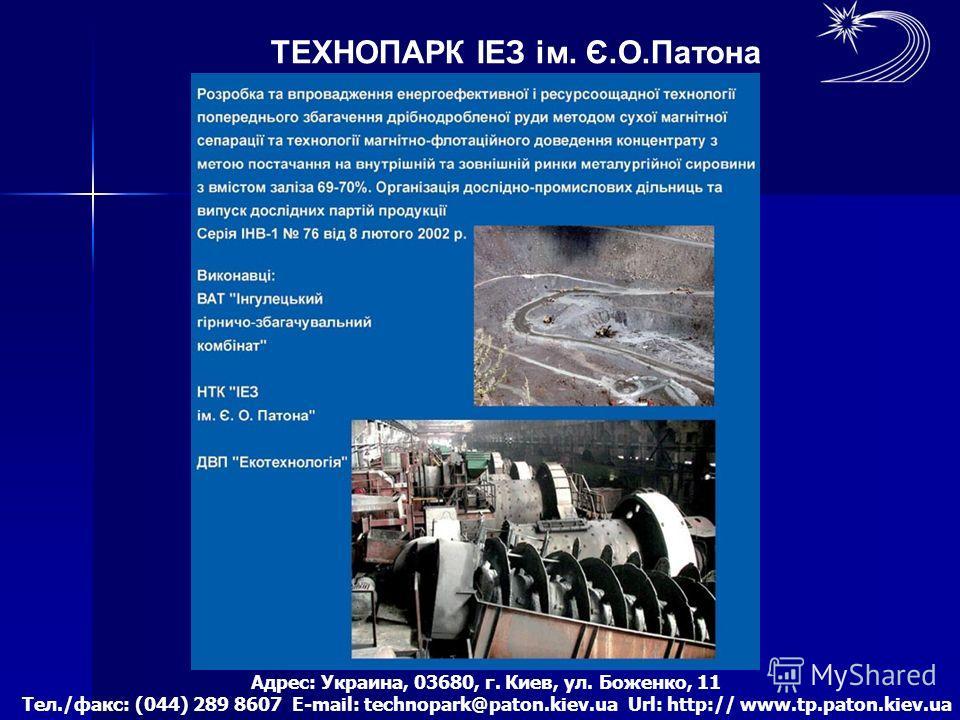Проект 76 ТЕХНОПАРК ІЕЗ ім. Є.О.Патона Адрес: Украина, 03680, г. Киев, ул. Боженко, 11 Тел./факс: (044) 289 8607 Е-mail: technopark@paton.kiev.ua Url: http:// www.tp.paton.kiev.ua