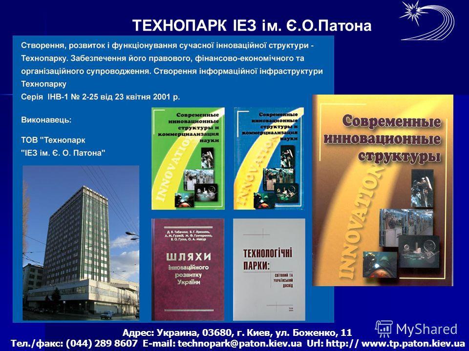 Проект 25 ТЕХНОПАРК ІЕЗ ім. Є.О.Патона Адрес: Украина, 03680, г. Киев, ул. Боженко, 11 Тел./факс: (044) 289 8607 Е-mail: technopark@paton.kiev.ua Url: http:// www.tp.paton.kiev.ua