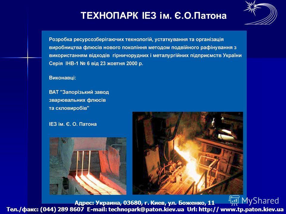 Проект 6 ТЕХНОПАРК ІЕЗ ім. Є.О.Патона Адрес: Украина, 03680, г. Киев, ул. Боженко, 11 Тел./факс: (044) 289 8607 Е-mail: technopark@paton.kiev.ua Url: http:// www.tp.paton.kiev.ua