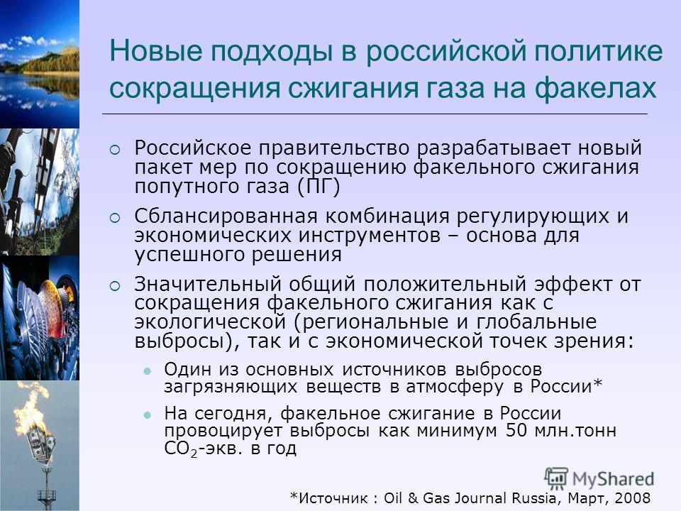 Новые подходы в российской политике сокращения сжигания газа на факелах Российское правительство разрабатывает новый пакет мер по сокращению факельного сжигания попутного газа (ПГ) Сблансированная комбинация регулирующих и экономических инструментов