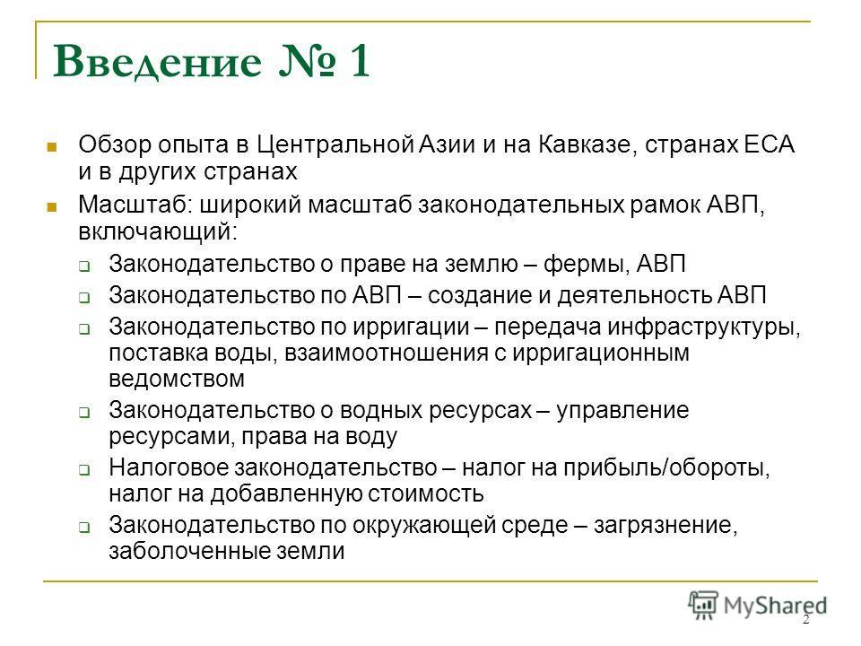 2 Введение 1 Обзор опыта в Центральной Азии и на Кавказе, странах ECA и в других странах Масштаб: широкий масштаб законодательных рамок АВП, включающий: Законодательство о праве на землю – фермы, АВП Законодательство по АВП – создание и деятельность