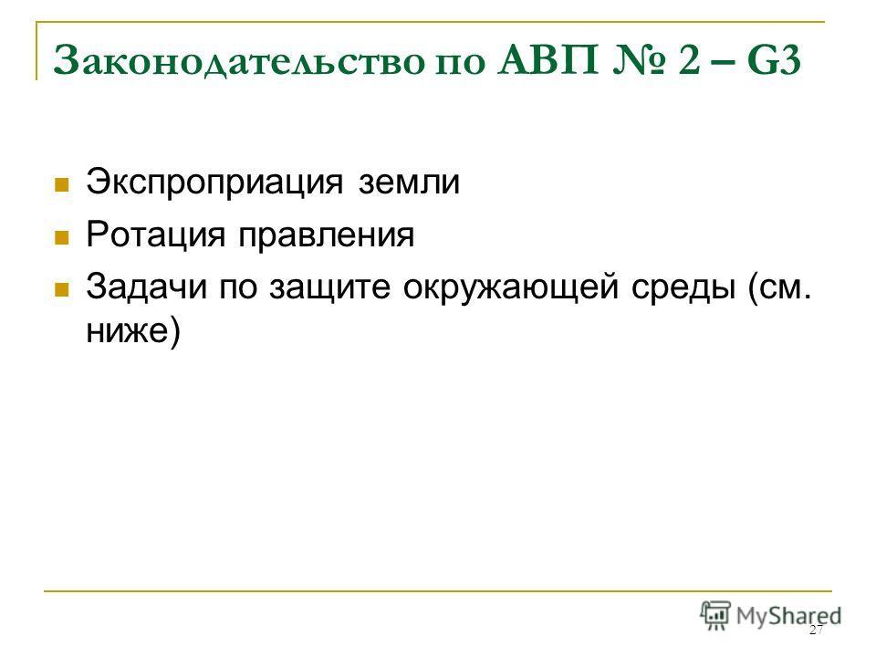 27 Законодательство по АВП 2 – G3 Экспроприация земли Ротация правления Задачи по защите окружающей среды (см. ниже)