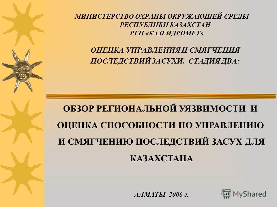 МИНИСТЕРСТВО ОХРАНЫ ОКРУЖАЮЩЕЙ СРЕДЫ РЕСПУБЛИКИ КАЗАХСТАН РГП «КАЗГИДРОМЕТ» ОЦЕНКА УПРАВЛЕНИЯ И СМЯГЧЕНИЯ ПОСЛЕДСТВИЙ ЗАСУХИ, СТАДИЯ ДВА: ОБЗОР РЕГИОНАЛЬНОЙ УЯЗВИМОСТИ И ОЦЕНКА СПОСОБНОСТИ ПО УПРАВЛЕНИЮ И СМЯГЧЕНИЮ ПОСЛЕДСТВИЙ ЗАСУХ ДЛЯ КАЗАХСТАНА АЛ