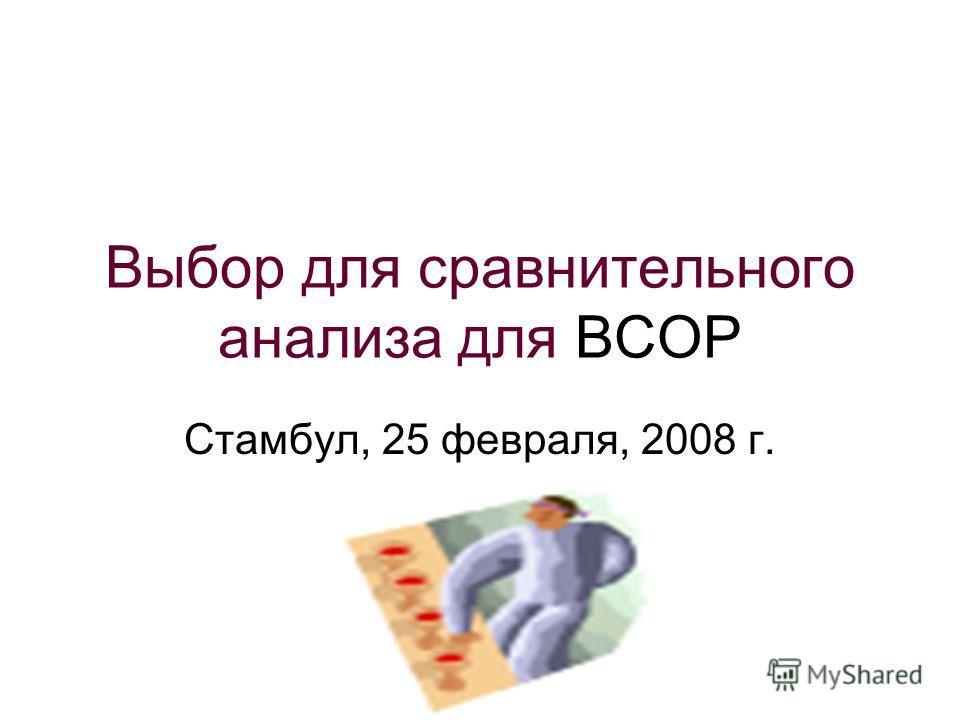 Выбор для сравнительного анализа для BCOP Стамбул, 25 февраля, 2008 г.