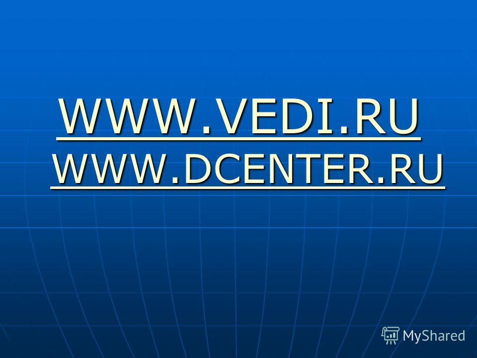 WWW.VEDI.RU WWW.DCENTER.RU WWW.VEDI.RU WWW.DCENTER.RU
