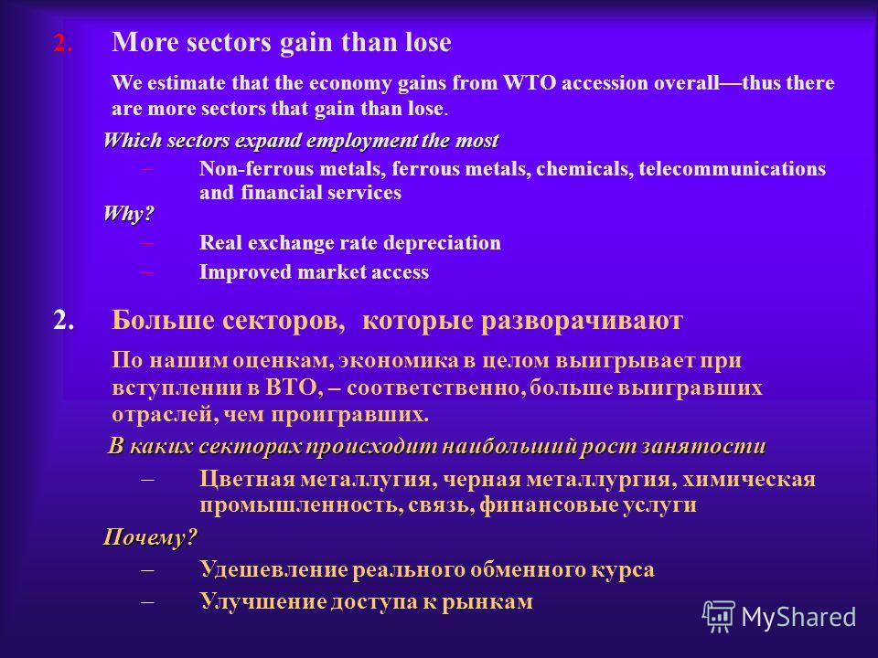 2. More sectors gain than lose We estimate that the economy gains from WTO accession overallthus there are more sectors that gain than lose. Which sectors expand employment the most Which sectors expand employment the most Non-ferrous metals, ferrous