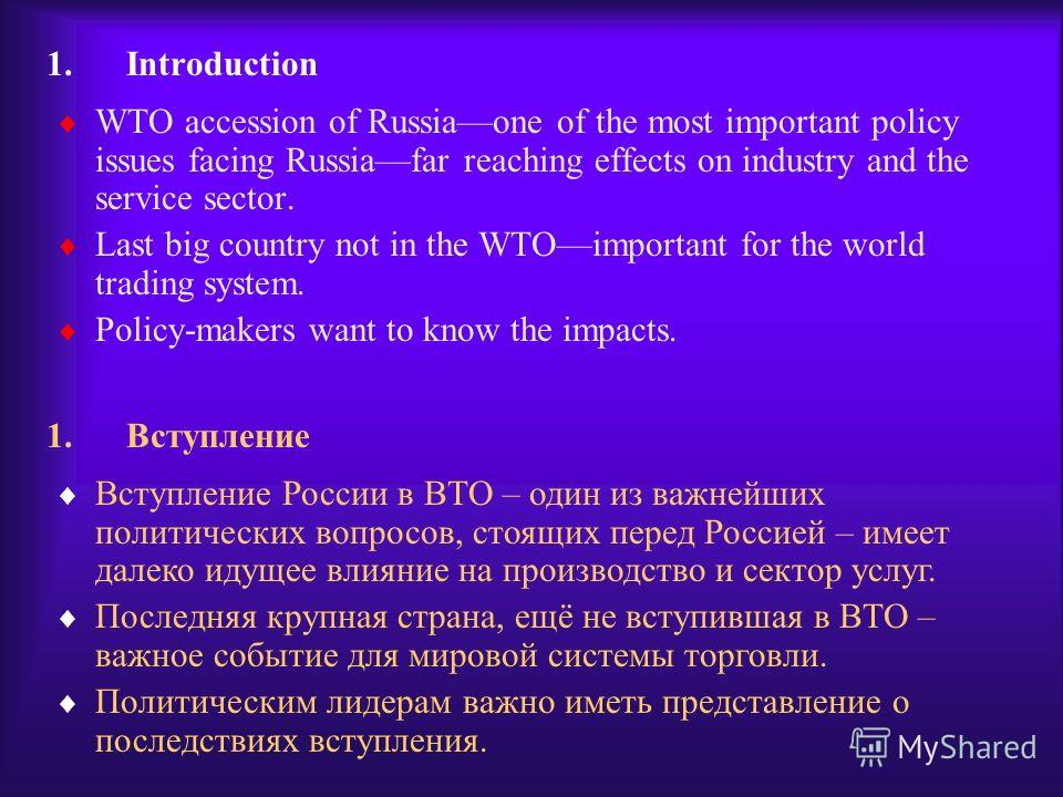 1.Introduction WTO accession of Russiaone of the most important policy issues facing Russiafar reaching effects on industry and the service sector. Last big country not in the WTOimportant for the world trading system. Policy-makers want to know the