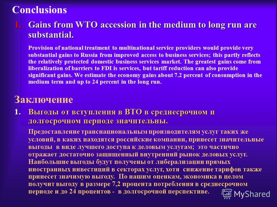 Conclusions 1.Gains from WTO accession in the medium to long run are substantial. Provision of national treatment to multinational service providers would provide very substantial gains to Russia from improved access to business services; this partly