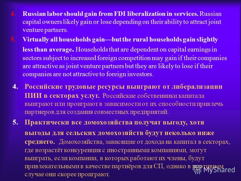 4.Russian labor should gain from FDI liberalization in services. Russian capital owners likely gain or lose depending on their ability to attract joint venture partners. 5.Virtually all households gainbut the rural households gain slightly less than
