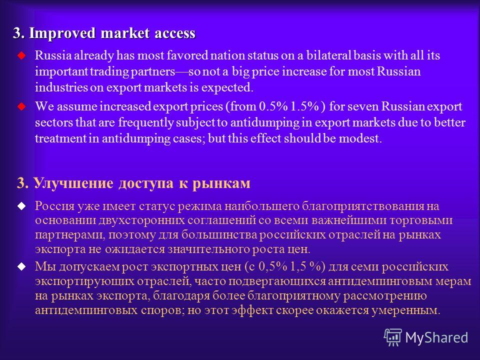 3. Improved market access Russia already has most favored nation status on a bilateral basis with all its important trading partnersso not a big price increase for most Russian industries on export markets is expected. We assume increased export pric