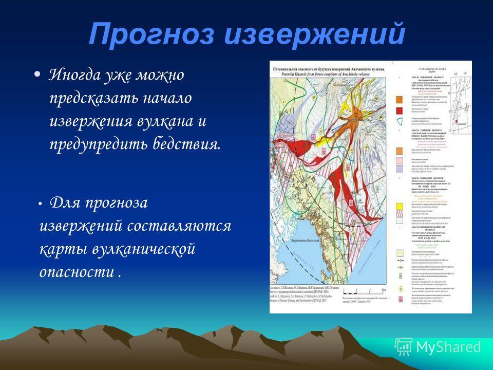 Для чего изучают вулканы. Извержение вулканов дают ученым сведения о составе и свойствах веществ, находящихся в литосфере. Изучение вулканов помогает определить происхождение полезных ископаемых. Благодаря исследованиям можно предсказать начало извер