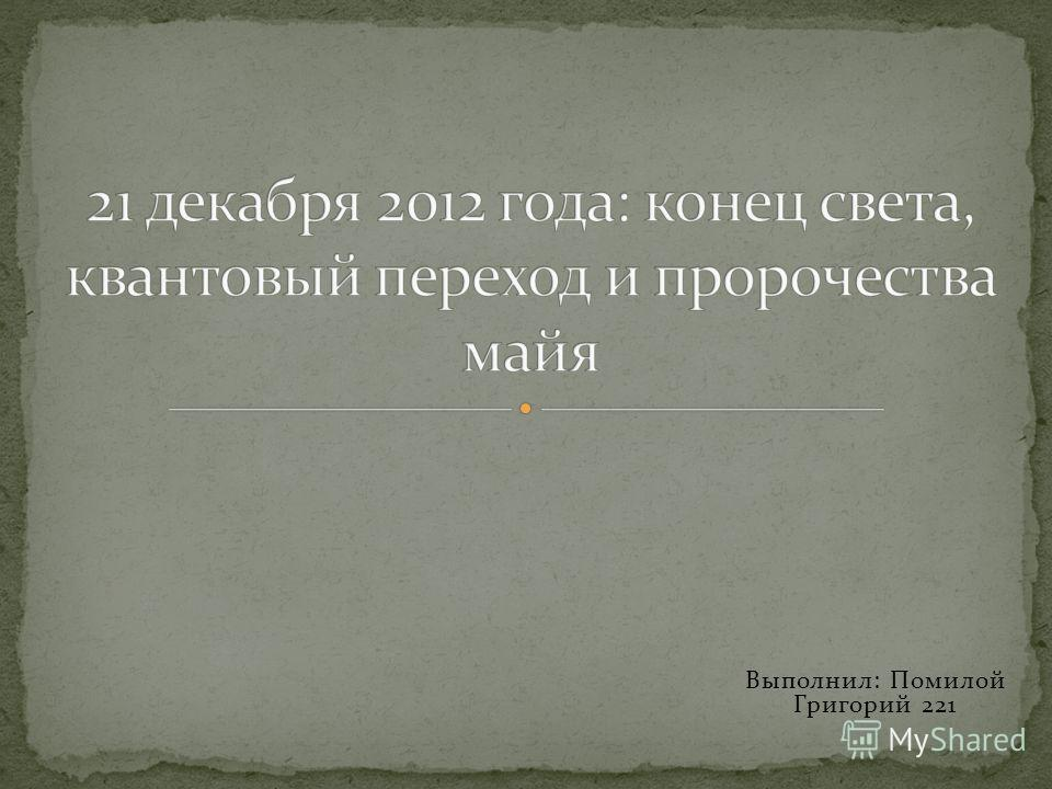 Выполнил: Помилой Григорий 221