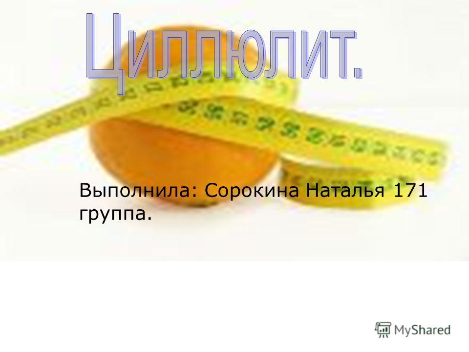 Выполнила: Сорокина Наталья 171 группа.