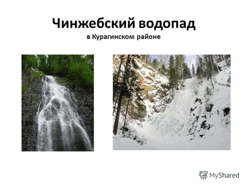 Чинжебский водопад в Курагинском районе