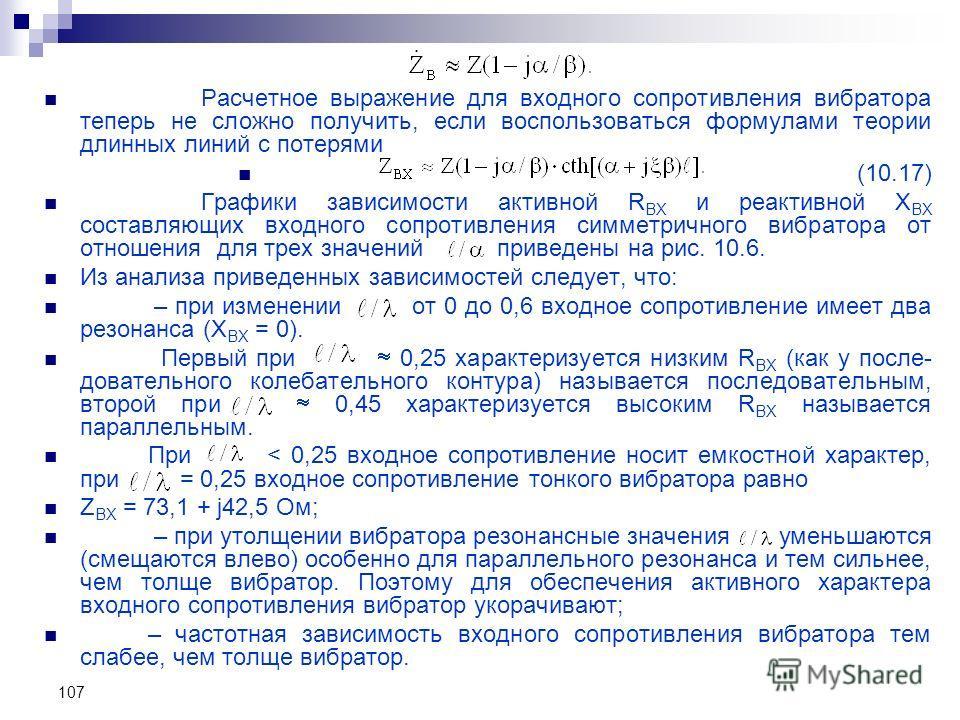 107 Расчетное выражение для входного сопротивления вибратора теперь не сложно получить, если воспользоваться формулами теории длинных линий с потерями (10.17) Графики зависимости активной R ВХ и реактивной Х ВХ составляющих входного сопротивления сим