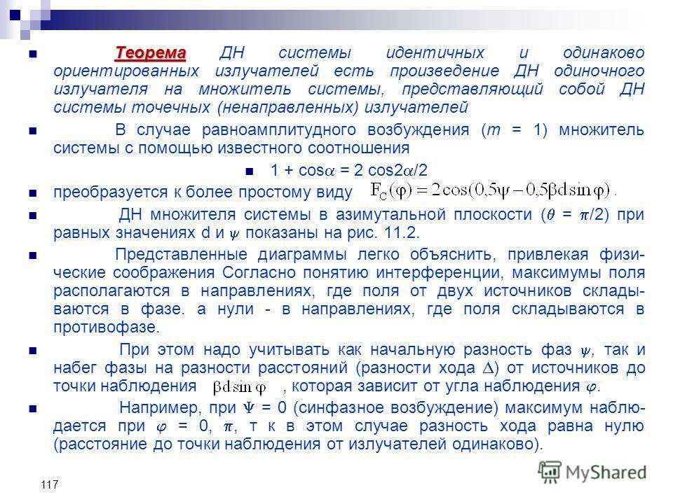 117 Теорема Теорема ДН системы идентичных и одинаково ориентированных излучателей есть произведение ДН одиночного излучателя на множитель системы, представляющий собой ДН системы точечных (ненаправленных) излучателей В случае равноамплитудного возбуж