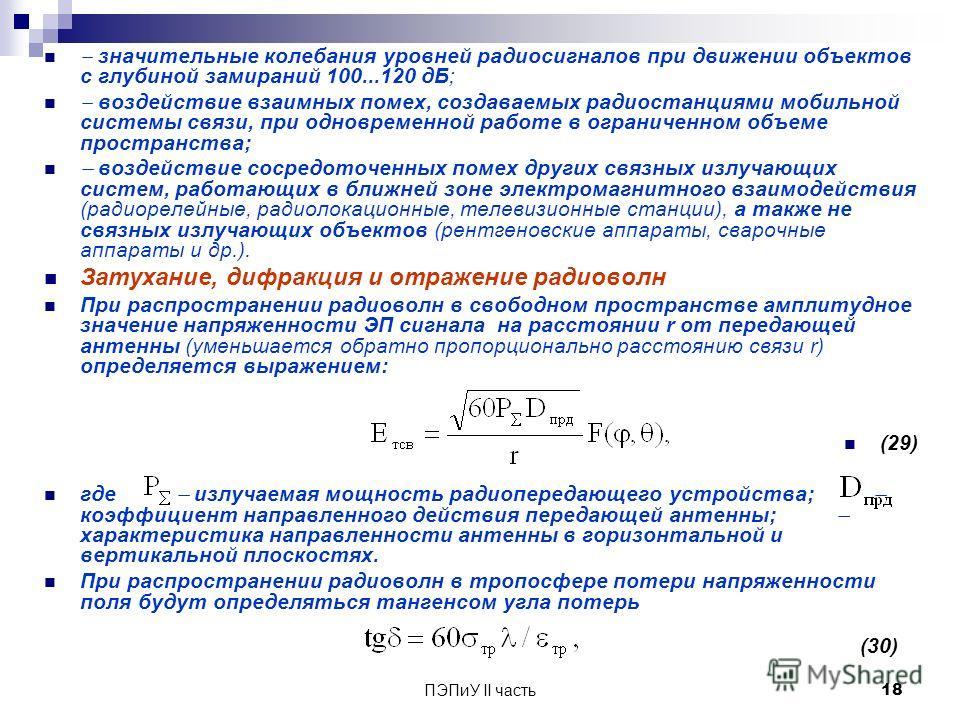 ПЭПиУ II часть 18 значительные колебания уровней радиосигналов при движении объектов с глубиной замираний 100...120 дБ; воздействие взаимных помех, создаваемых радиостанциями мобильной системы связи, при одновременной работе в ограниченном объеме про
