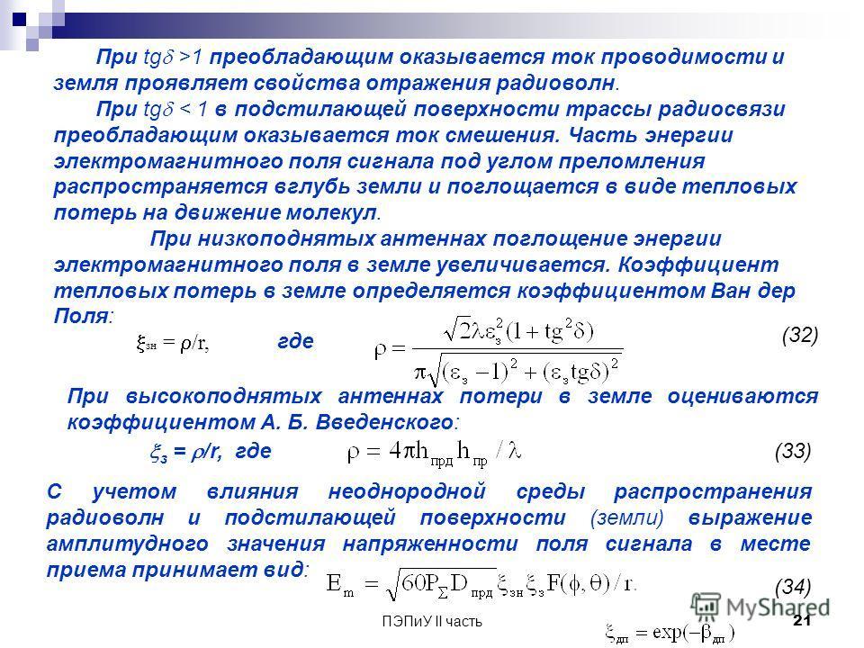 ПЭПиУ II часть 21 где зн = /r, з = /r, где При tg >1 преобладающим оказывается ток проводимости и земля проявляет свойства отражения радиоволн. При tg < 1 в подстилающей поверхности трассы радиосвязи преобладающим оказывается ток смешения. Часть энер