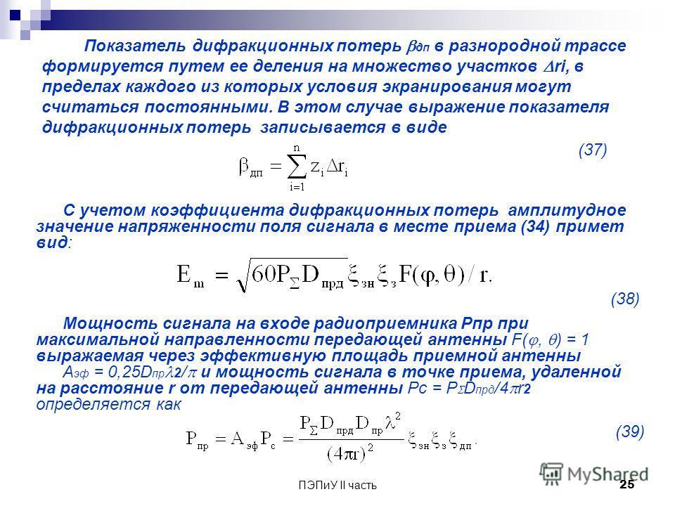 ПЭПиУ II часть 25 Показатель дифракционных потерь дп в разнородной трассе формируется путем ее деления на множество участков ri, в пределах каждого из которых условия экранирования могут считаться постоянными. В этом случае выражение показателя дифра