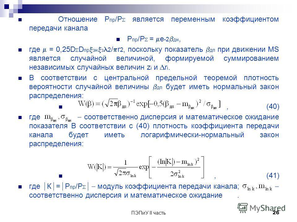 ПЭПиУ II часть 26 Отношение Р пр /Р является переменным коэффициентом передачи канала Р пр /Р = е -2 дн, где = 0,25D D пр зн з 2 / r 2, поскольку показатель дп при движении МS является случайной величиной, формируемой суммированием независимых случай