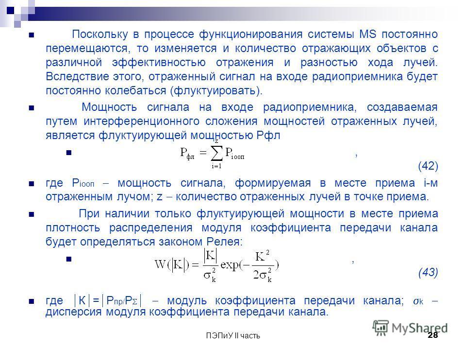 ПЭПиУ II часть 28 Поскольку в процессе функционирования системы МS постоянно перемещаются, то изменяется и количество отражающих объектов с различной эффективностью отражения и разностью хода лучей. Вследствие этого, отраженный сигнал на входе радиоп