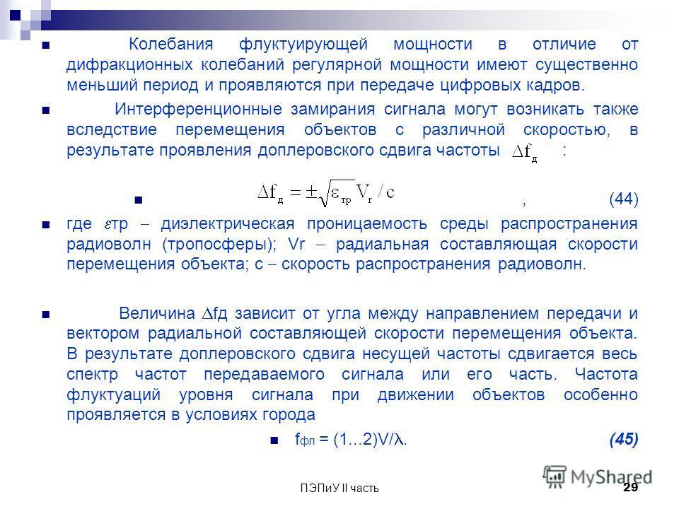 ПЭПиУ II часть 29 Колебания флуктуирующей мощности в отличие от дифракционных колебаний регулярной мощности имеют существенно меньший период и проявляются при передаче цифровых кадров. Интерференционные замирания сигнала могут возникать также вследст