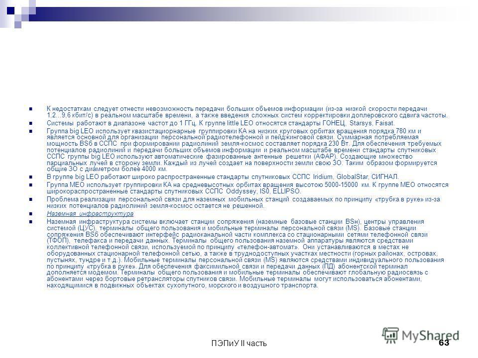 ПЭПиУ II часть 63 К недостаткам следует отнести невозможность передачи больших объемов информации (из-за низкой скорости передачи 1,2...9,6 кбит/с) в реальном масштабе времени, а также введения сложных систем корректировки доплеровского сдвига частот