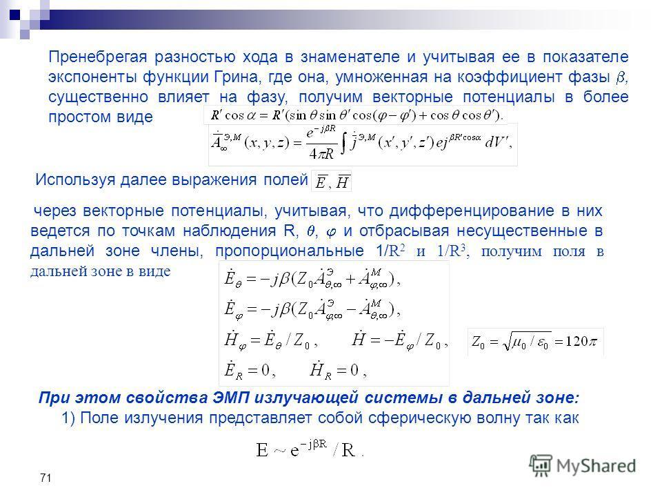 71 Пренебрегая разностью хода в знаменателе и учитывая ее в показателе экспоненты функции Грина, где она, умноженная на коэффициент фазы, существенно влияет на фазу, получим векторные потенциалы в более простом виде Используя далее выражения полей че