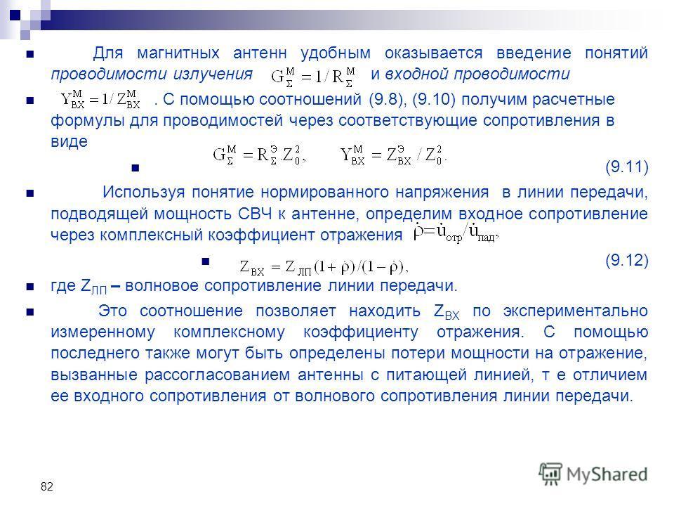 82 Для магнитных антенн удобным оказывается введение понятий проводимости излучения и входной проводимости. С помощью соотношений (9.8), (9.10) получим расчетные формулы для проводимостей через соответствующие сопротивления в виде (9.11) Используя по