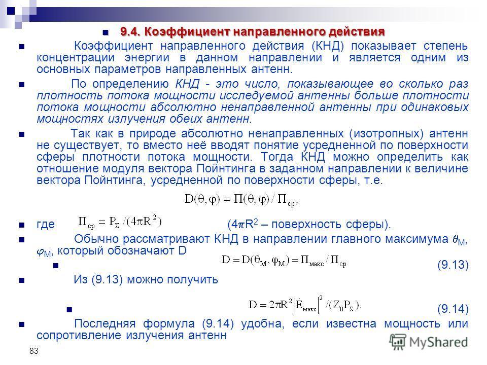 83 9.4. Коэффициент направленного действия 9.4. Коэффициент направленного действия Коэффициент направленного действия (КНД) показывает степень концентрации энергии в данном направлении и является одним из основных параметров направленных антенн. По о