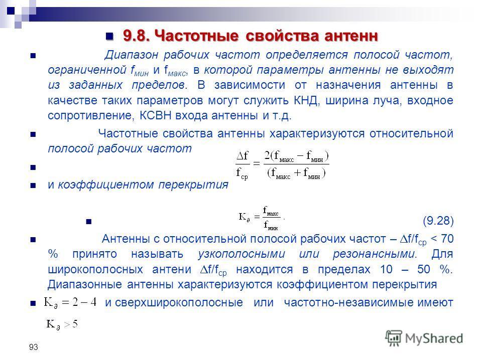 93 9.8. Частотные свойства антенн 9.8. Частотные свойства антенн Диапазон рабочих частот определяется полосой частот, ограниченной f мин и f макс, в которой параметры антенны не выходят из заданных пределов. В зависимости от назначения антенны в каче