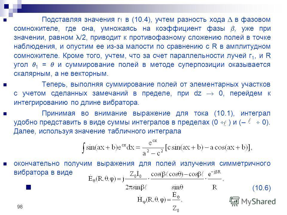 98 Подставляя значения r 1 в (10.4), учтем разность хода в фазовом сомножителе, где она, умножаясь на коэффициент фазы, уже при значении, равном /2, приводит к противофазному сложению полей в точке наблюдения, и опустим ее из-за малости по сравнению