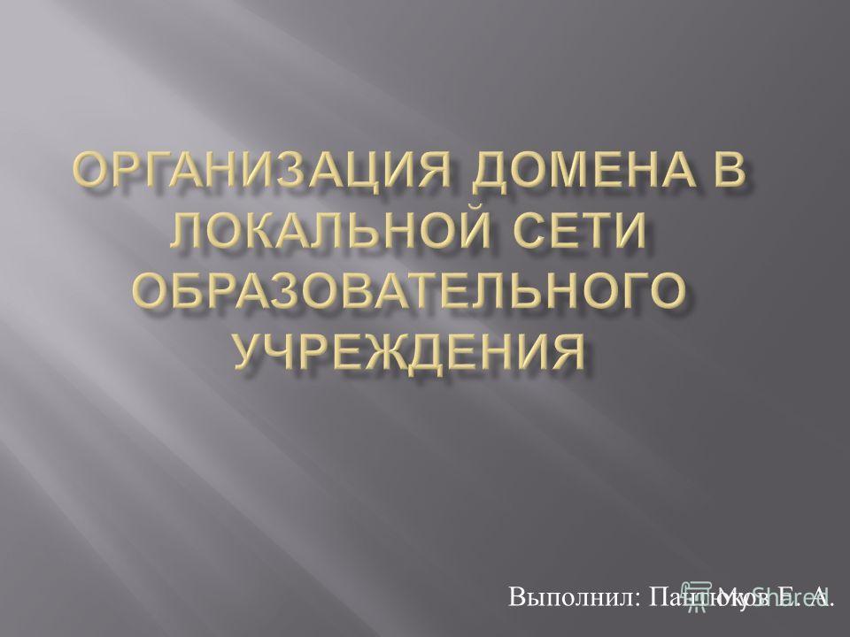 Выполнил : Пантюков Е. А.