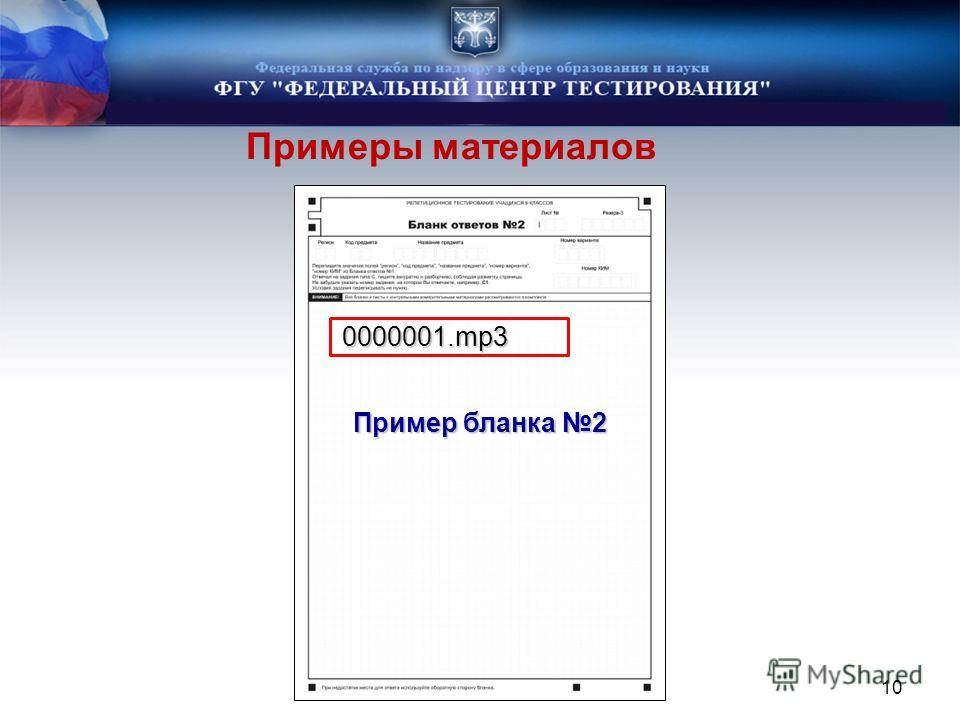 Примеры материалов Пример бланка 2 10 0000001.mp3