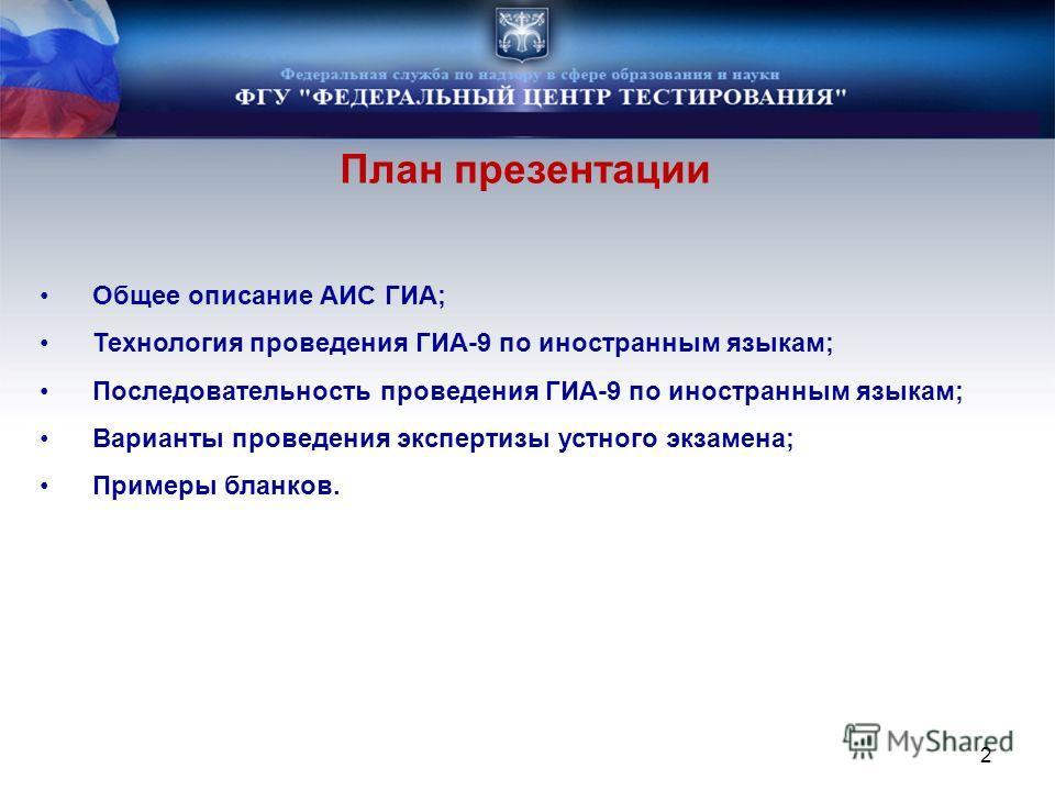 Общее описание АИС ГИА; Технология проведения ГИА-9 по иностранным языкам; Последовательность проведения ГИА-9 по иностранным языкам; Варианты проведения экспертизы устного экзамена; Примеры бланков. План презентации 2
