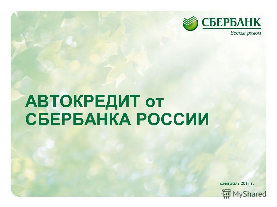 1 АВТОКРЕДИТ от СБЕРБАНКА РОССИИ февраль 2011 г.