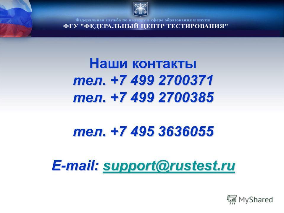 Наши контакты тел. +7 499 2700371 тел. +7 499 2700385 тел. +7 495 3636055 E-mail: support@rustest.ru support@rustest.ru