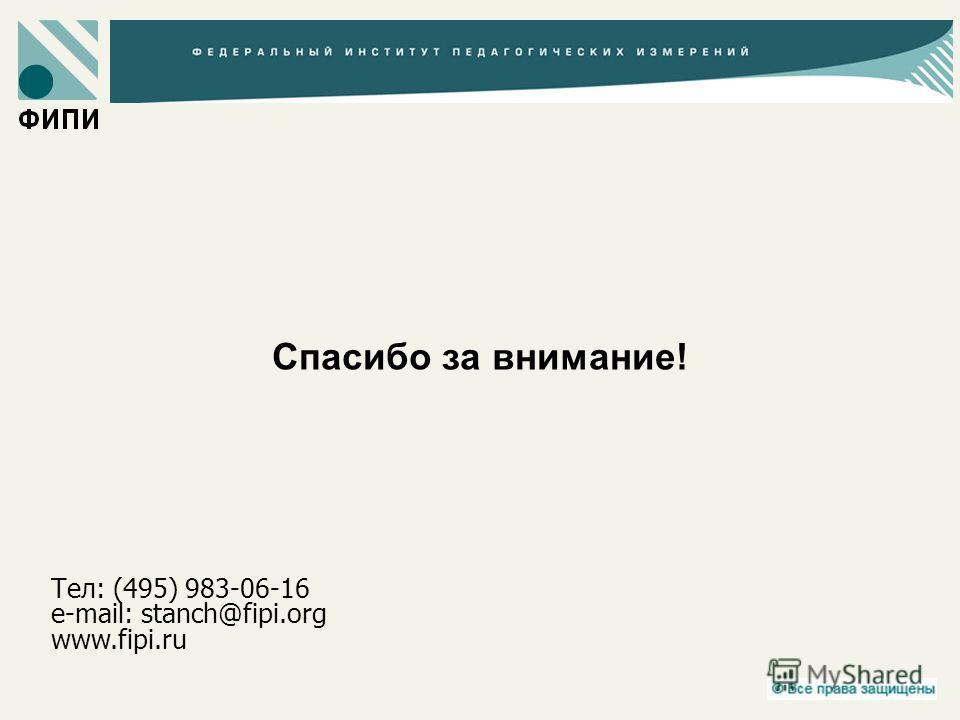Спасибо за внимание! Тел: (495) 983-06-16 e-mail: stanch@fipi.org www.fipi.ru