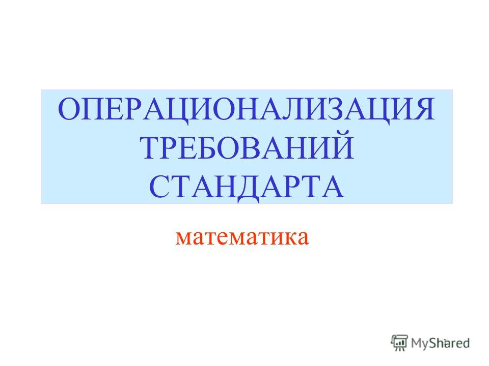 1 ОПЕРАЦИОНАЛИЗАЦИЯ ТРЕБОВАНИЙ СТАНДАРТА математика