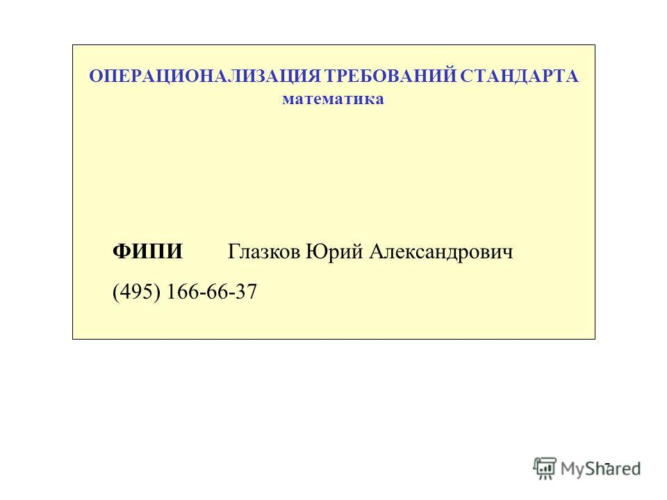 7 ОПЕРАЦИОНАЛИЗАЦИЯ ТРЕБОВАНИЙ СТАНДАРТА математика ФИПИ Глазков Юрий Александрович (495) 166-66-37