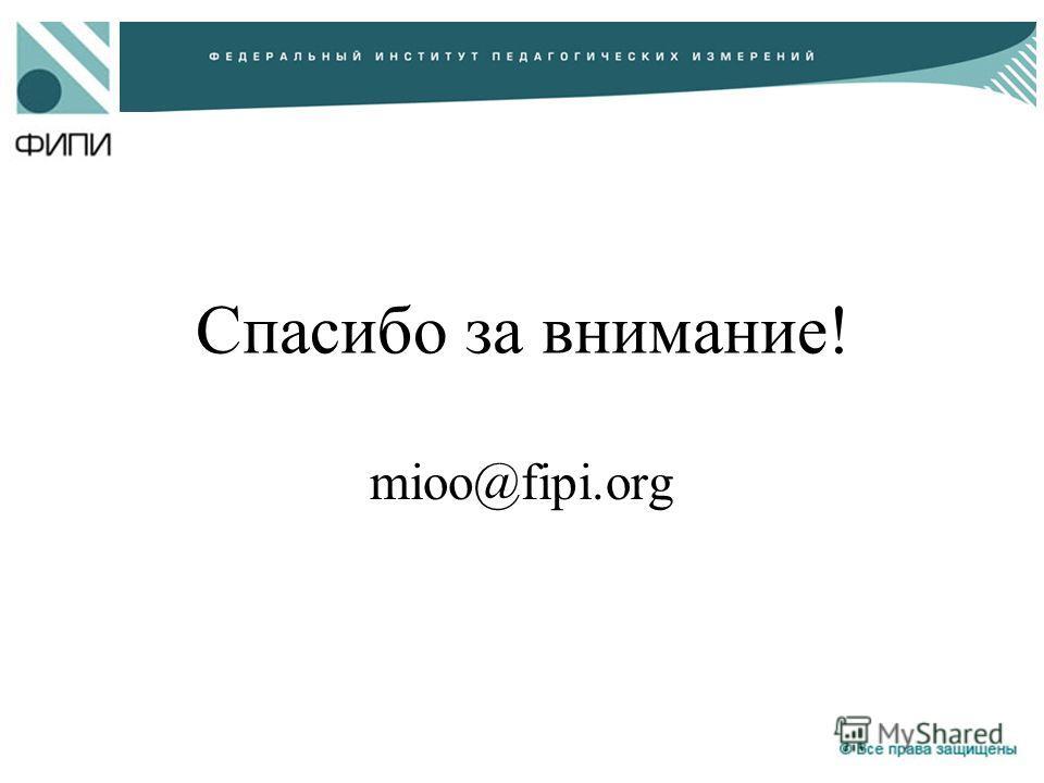 Спасибо за внимание! mioo@fipi.org