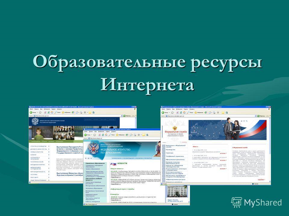 Образовательные ресурсы Интернета