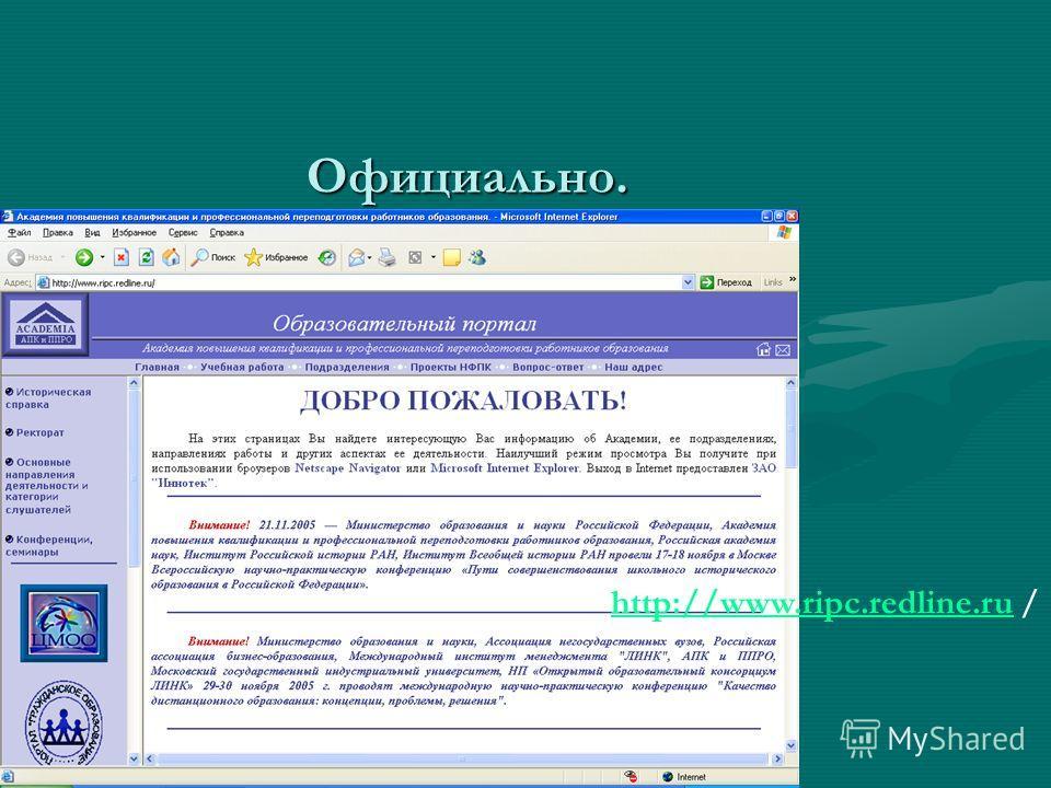 Официально. http://www.ripc.redline.ruhttp://www.ripc.redline.ru /