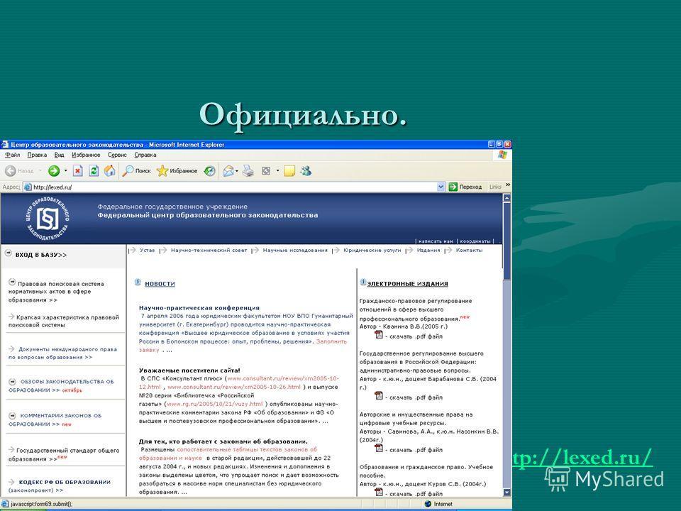 Официально. http://lexed.ru/