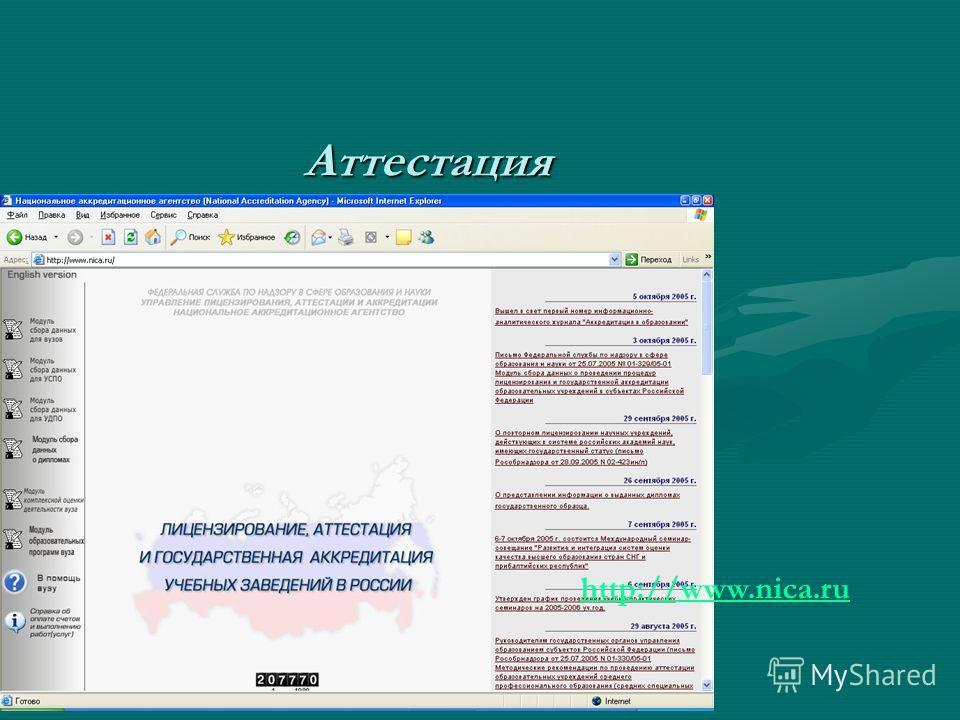 Аттестация http://www.nica.ru